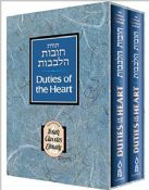 Duties of the Heart/Chovas HaLevavot Two Volumes Large