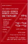 Zilberman  Compact English-Hebrew/Hebrew-English