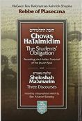 Chovas HaTalmidim- The Students' Obligation: Revealng The Hidden Potential of the Jewish Soul Large Size