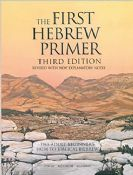 The First Hebrew Primer Third Edition