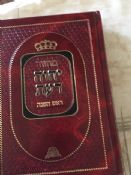 Machzor Yechave Da'at Yamim Noraim Two Volumes
