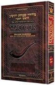 Artscroll Machzor Rosh Hashana Interlinear Pocket Hardcover