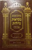 Mikraot Gedolot Shmuel Alef and Bet Hebrew Only