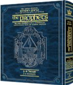 Artscroll Rubin Edition Samuel I and II