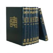 Torat Chaim Shemot Volume Two